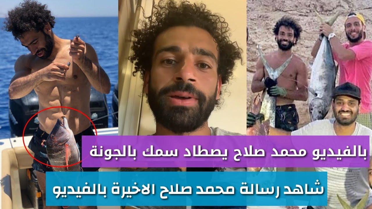 محمد صلاح يصطاد سمك فى الجونة بالفيديو سر انواع الاسماك التي اصطادها ورسالته بالفيديو للجماهير