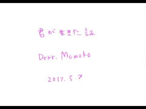 君が生きた証/Dear.Momoko