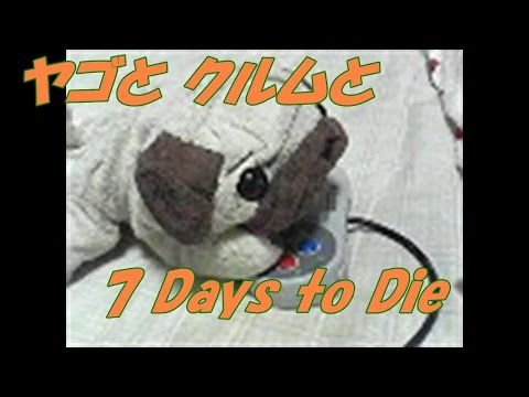 【7 Days to Die】 ヤゴとクルムと 223 【α10】