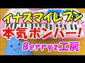 1本指ピアノ【本気ボンバー!】イナズマイレブン Berryz工房 簡単ドレミ楽譜 超初心…