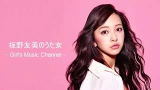 TFM 板野友美のうた女(じょ)~Girl's Music Channel~ 2014/7/11 Monthl...