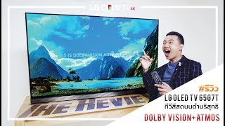 รีวิว LG OLED TV 65G7T ทีวี 4K สีสดบนสีดำบริสุทธิ์ รองรับ Dolby Vision-Atmos