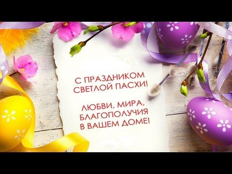 Христос Воскрес! Красивое поздравление с Пасхой! - Поиск видео на компьютер, мобильный, android, ios