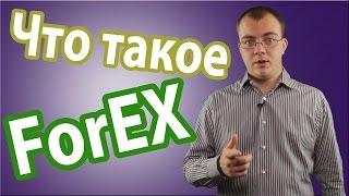 Что такое Форекс и Как он Работает. Лохотрон ли Форекс?