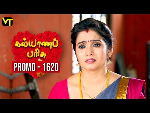 Kalyanaparisu Tamil Serial Episode 1620 Promo on Vision Time. Let's know the new twist in the life of  Kalyana Parisu ft. Arnav, srithika, Sathya Priya, Vanitha Krishna Chandiran, Androos Jesudas, Metti Oli Shanthi, Issac varkees, Mona Bethra, Karthick Harshitha, Birla Bose, Kavya Varshini in lead roles. Direction by AP Rajenthiran  Stay tuned for more at: http://bit.ly/SubscribeVT  You can also find our shows at: http://bit.ly/YuppTVVisionTime  Like Us on:  https://www.facebook.com/visiontimeindia