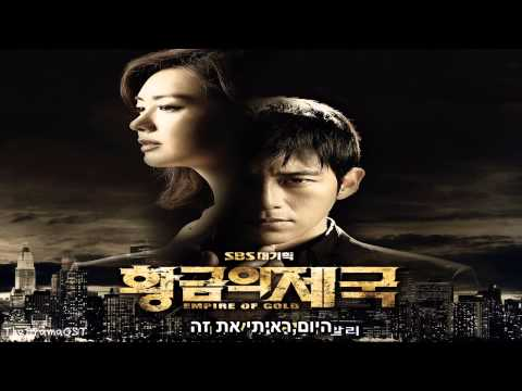 ALi - In My Dream (Empire of Gold OST Part.2) HEB SUB