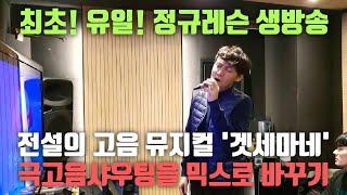 뮤지컬레슨실황/지저스크라이스트슈퍼스타/겟세마네/벨칸토리…