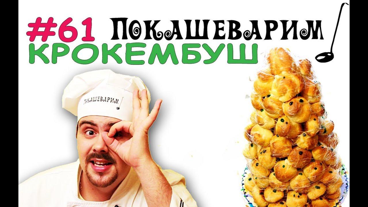 Торт крокембуш из профитролей рецепты 31