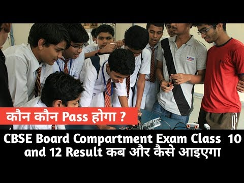CBSE Board Class 10 and 12 Compartment Exam Result Date