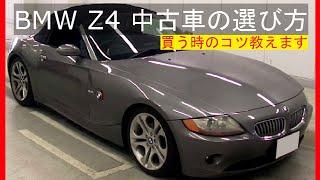 BMW Z4中古車の選び方(Z4故障の定番箇所教えます) thumbnail