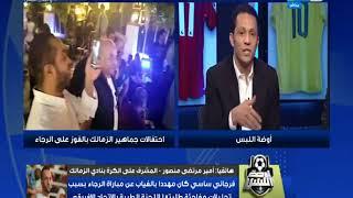 اول مكالمة ل امير مرتضي منصور المشرف العام علي الكرة بالزمالك و فرحة الوصول الي النهائي