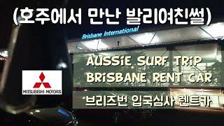 호주여행 시작 호주입국심사 브리즈번 입국심사에서 렌트카…