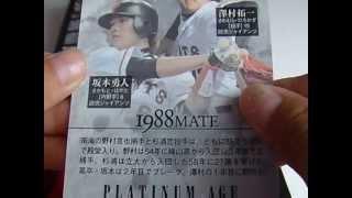 坂本勇人 柏木由紀が話題!☆澤村拓一 BBM ベースボールカード 2011!You...