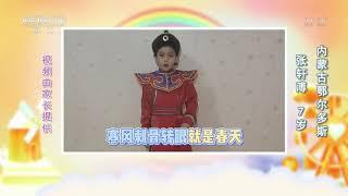[我们在一起]才艺展示:蒙语歌曲《春天来了》| CCTV少儿