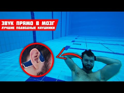 ЗВУК ПРЯМО В КОСТЬ | Подводные Mp3-наушники AfterShokz XTrainerz Sapphire Blue