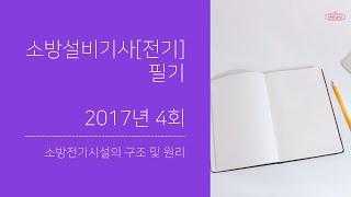 소방설비기사 전기 필기 2017년 4회 소방전기시설의 …