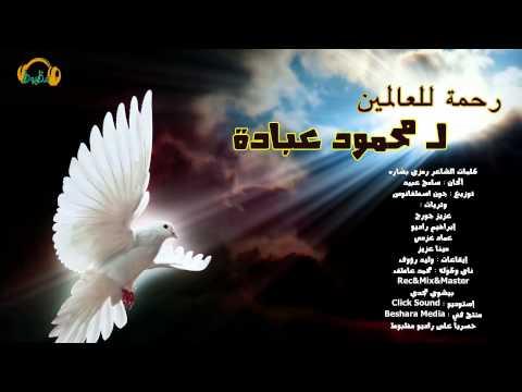 محمود عبادة - نجم برنامج MBCTheVoice وأغنية عن إرهاب داعش