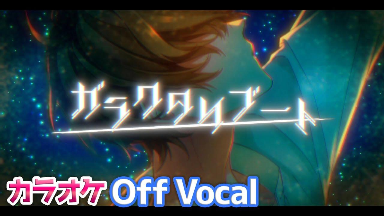 【カラオケ】ガラクタリブート/るぅと【すとぷり】【Off Vocal】