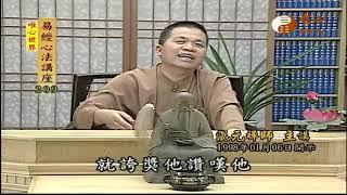 八正道之精進(一)【易經心法講座209】| WXTV唯心電視台