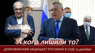 ЛИШЕНИЕ Добровинского статуса адвоката ФЕЙК= ДОБРОВИНСКИЙ защищает РОГОЗИНА в суде 15 декабря