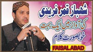 Shahbaz Qamar Fareedi Amazing Mehfil e Milad | Must Watch