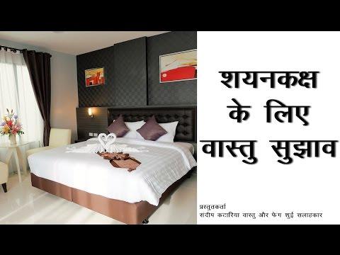 शयनकक्ष के लिए वास्तु सुझाव  | Vastu Shastra Tips for Bedroom