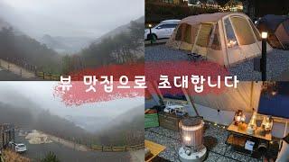 """□경남 캠핑 """"뷰 맛집""""!! 초대합니…"""