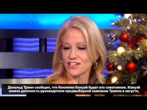 Новости США за 60 секунд. 22 декабря 2016 года