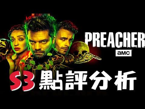 [中字] Preacher 傳教士 (第3季) 點評: Angelville靈魂交易巫師角力, 家族復仇黑歷史曝光