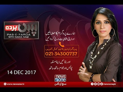 Pas E Parda | 14 December-2017 | NewsOne PK