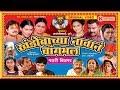 Khandobachya Navane Changbhala | खंडोबाच्या नावाने चांगभल | Marathi Devotional Full Movie