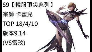 S9【韓服頂尖系列】宗師 卡蜜兒 Camille TOP 18/4/10 版本9.14(VS雷玟)