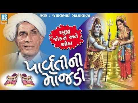 Parvati Ni Mojadi || Jadav Bhabha Na Jalsa || Jadav Bhabha Gadhdavada || Jokes And Loksahitya
