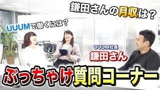 【大暴露】UUUM社長鎌田さんに質問コーナーしてみた【ドッキリあり】