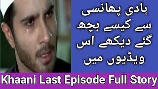 Khaani Last Episode Full Promo