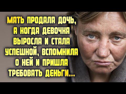 Мать продала дочь, когда девочка выросла и стала успешной, мать вспомнила о ней и потребовала деньги