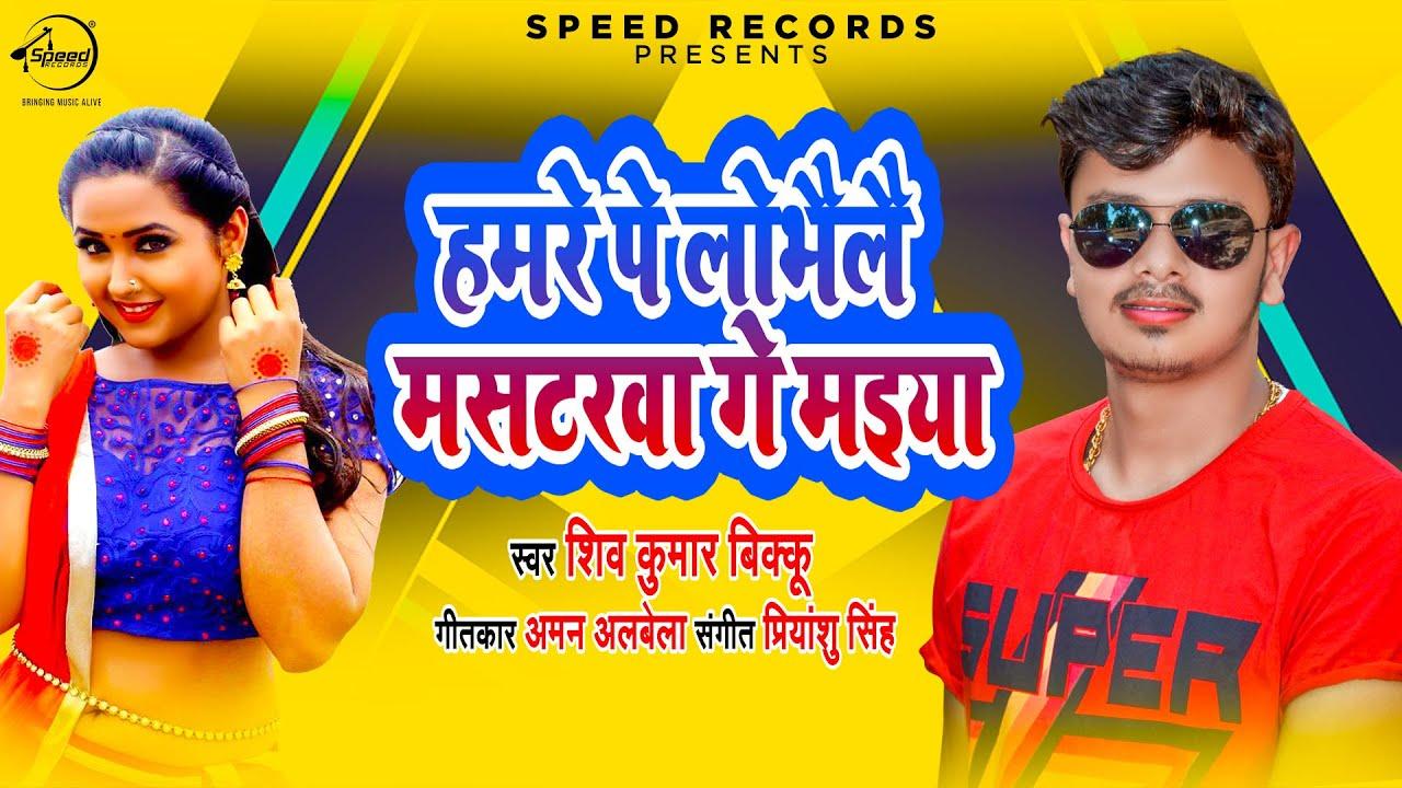 Shiv Kumar Bikku का मगही गीत 2020 | हमरे पर लुभैले मस्टरवा गे मईया | New #Maghi Song