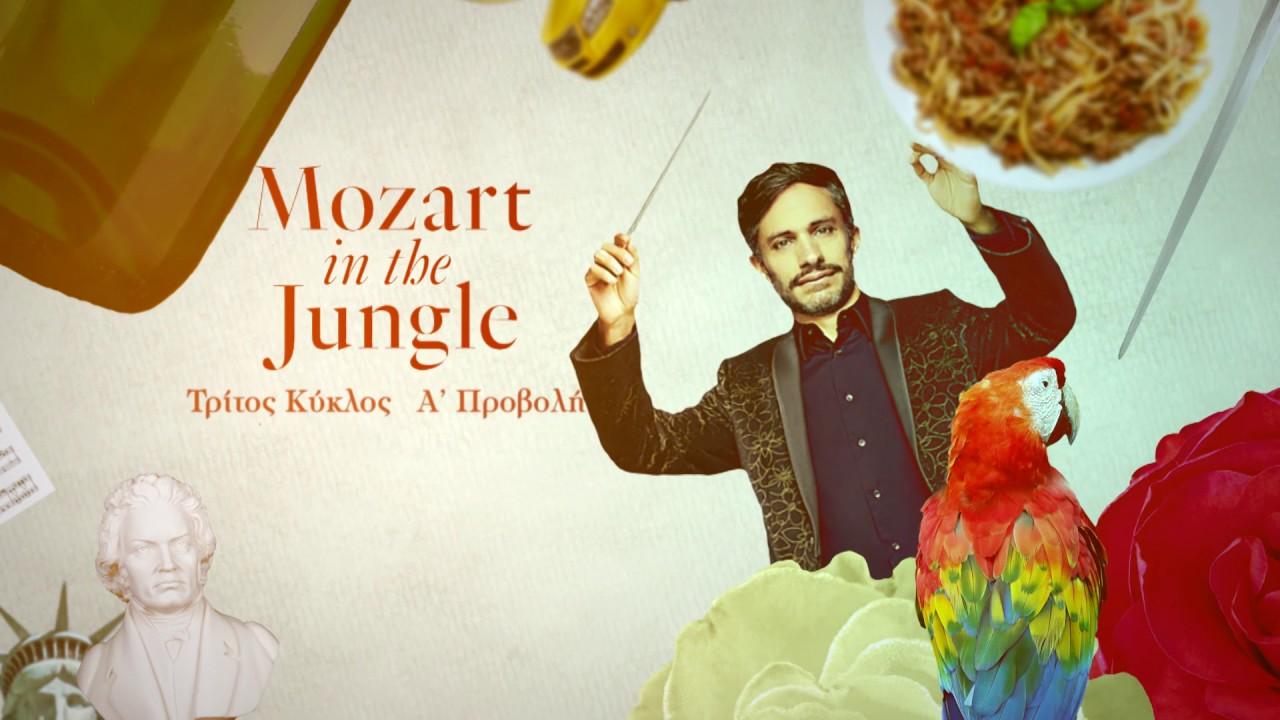 叢林中的莫扎特 第三季|美劇 - OneDream