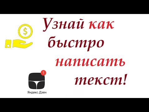 Яндекс дзен. Как создать статью за полчаса на яндекс дзен