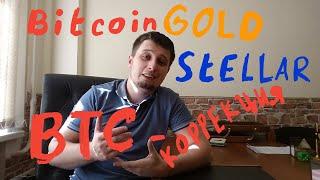 Bitcoin gold . Stellar lumens . Коррекция