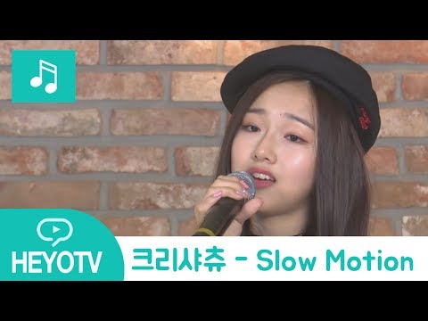 Download Youtube: [크리샤츄 - Kriesha Chu] 크리샤츄가 부르는 Karina의 'Slow Motion' 라이브 @해요TV 아주 작은 쇼케이스