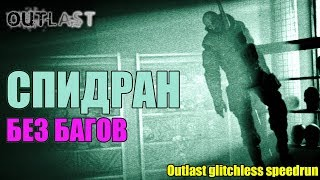 Outlast: СПИДРАН БЕЗ БАГОВ! [52:26] (Outlast Glitchless Speedrun No S+Q)