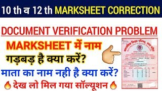10th,12th Marksheet Correction | Mother Name Kaise Add Hoga | UP Board Marksheet Correction