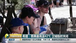 [中国财经报道]希腊:雅典最高温42℃ 卫城临时关闭| CCTV财经