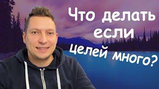Самокоучинг Что делать если целей много Постановка целей Юрий Пузыревский