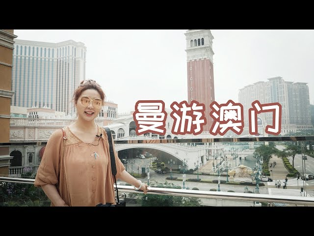 [Eng Sub] Vlog in Macau 我在澳门的吃吃喝喝,这次有很及时报告给大家【曼游记】*4K