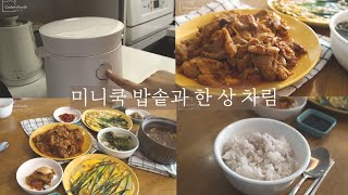 SUB)맛있는 밥과 한 상 차림ㅣ미니쿡 저당밥솥 후기ㅣ…