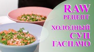 Гаспачо. как приготовить испанский холодный суп.