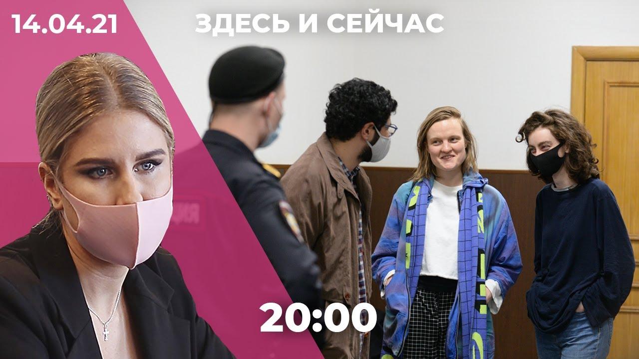 Как Путин и Байден обсудят Донбасс. Суд над Соболь. Атака на журналистов DOXA