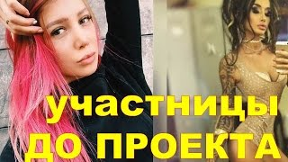 Остров Любви Дом 2 Участницы до проекта 1 сезон